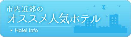 函館のホテル情報(中心部のホテル)