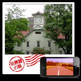 北海道人気観光スポット