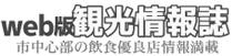 北海道の観光情報誌