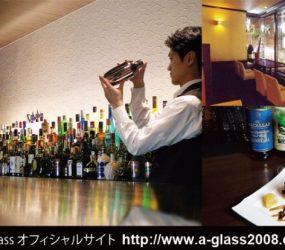 カクテル&ショットバー a・glass