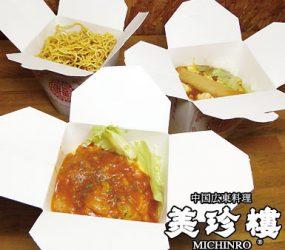 中国広東料理 美珍樓(みちんろう)