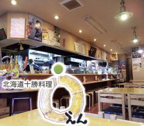 北海道十勝料理 えん