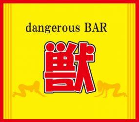 dangerous BAR 獣