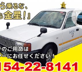 金星釧路ハイヤー株式会社