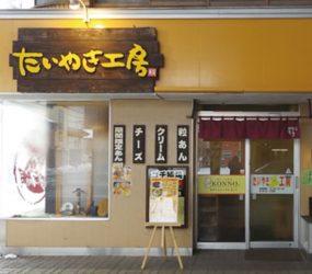 カレーのお店 KONNO広小路店