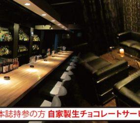 Lounge & Bar 北風