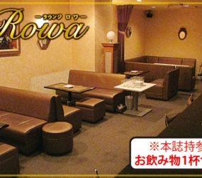 Lounge Rowa(ラウンジ ロワ)