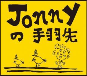 Jonnyの手羽先