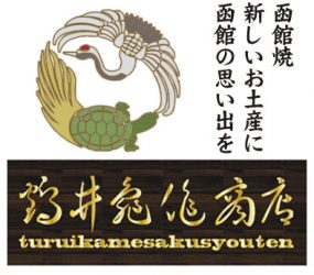 鶴井龜作商店