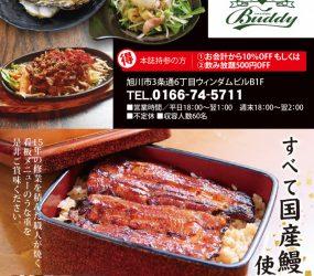 海鮮ダイニング Buddy・鰻・旬魚旬菜 柳光亭