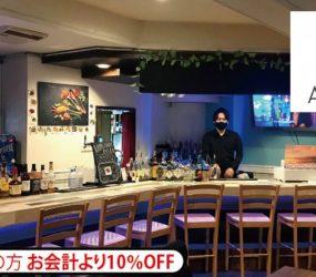 Dining & Bar AMALFI