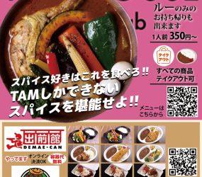 TAM HOUSE Curry Lab 東店 / TAM HOUSE Curry Lab 中野店