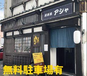 居酒屋 ASHA(アシャ)